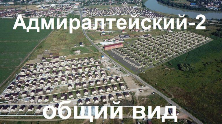 Общий вид поселка