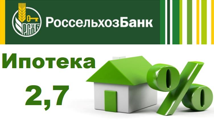 Ипотека от РоссельхозБанка под 2,7% годовых